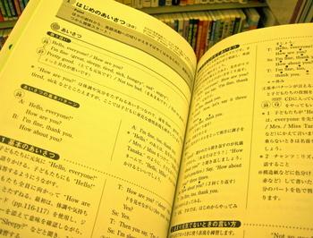 小学校英語指導プラン完全ガイ